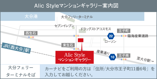 AlicStyleマンションギャラリー