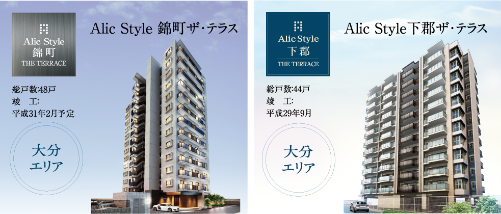 AlicStyle錦町ザ・テラス・AlicStyle下郡ザ・テラス